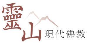 靈山現代佛教月刊-2010年11月刊第318期